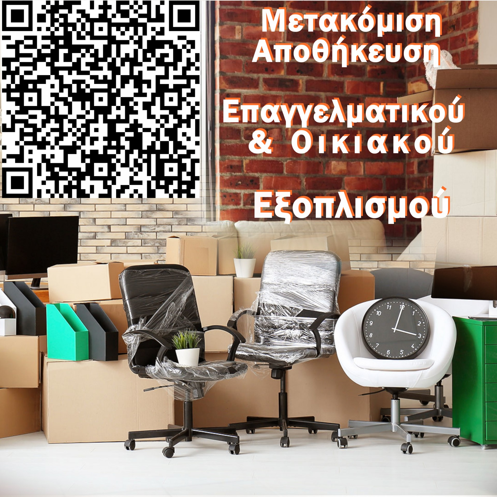 QR_Code_Form_(GR)